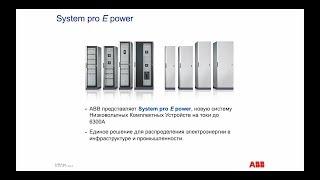 Вебинар АББ_System pro E power – система распределения энергии до 6300А.