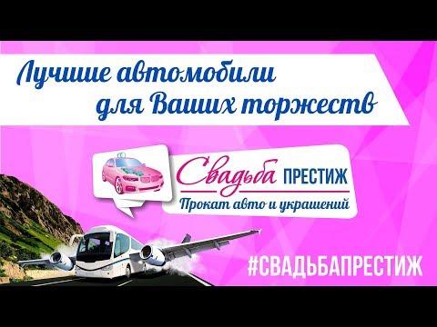 Свадьба Престиж | Прокат свадебных автомобилей и украшений в Кирове