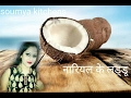 Nariyal ke laddu in Hindi recipe very sweet dish