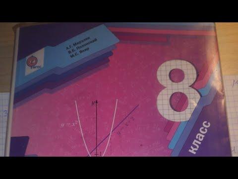 Гдз по алгебре 8 класс Мерзляк, Якир, Полонский номер 145, с объяснением
