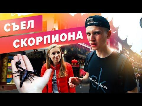 КИТАЙСКАЯ СТЕНА / КИТАЙСКАЯ ЕДА // vlog. 2
