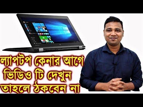 Laptop buying guide | AMD Vs Intel | Bangla