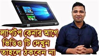 Laptop buying guide   AMD Vs Intel   Bangla