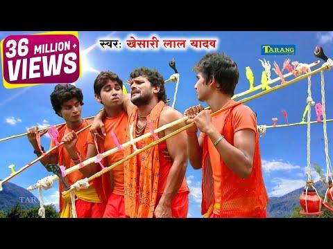 खेसारीलाल यादव ( 2018) बोलबम का सबसे दर्द भरा गाना -  Khesari Lal Yadav New Kanwar Bhajan