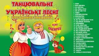 Танцювальні Українські пісні - Володимир Іжицький гурт Експрес