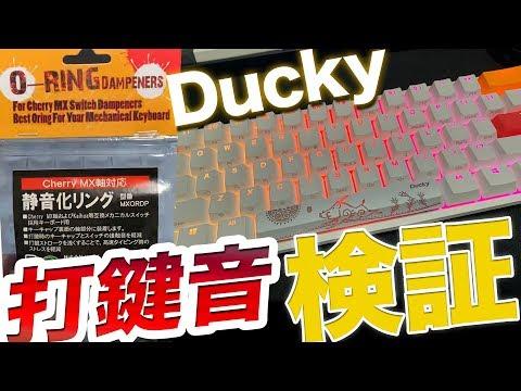 【打鍵音検証】銀軸を静音化してみた。Ducky One 2 Mini