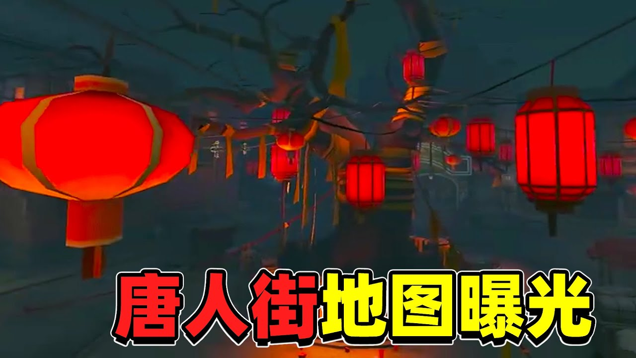 第五人格:牧童带你游览唐人街地图!地图场景太多了,期待上线!