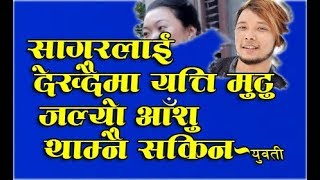 यसरी कार्यक्रम स्थलमै  धरधरी रोए सागर आलेको फ्यान | Nepal Idol Top 4 Sagar Ale