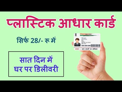 सिर्फ 28 रू में पाइए प्लास्टिक का आधार कार्ड - PrintMyAadhar