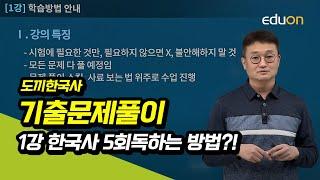[유상통계리직] 2021 계리직대비_도끼 한국사 기출문…