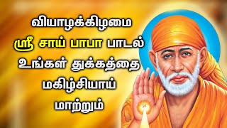 SAI BABA WILL CONVERT YOUR SORROW INTO JOY Lord Sai Baba Padalgal Best Tamil Devotional Songs