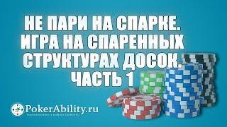 Покер обучение | Не пари на спарке. Игра на спаренных структурах досок. Часть 1