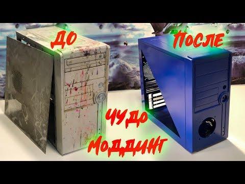Вопрос: Как восстановить старый компьютер?