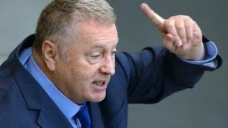 Жириновский: Третья мировая неизбежна! Готовьтесь!