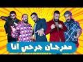 قصة المهرجانات المصرية   سكيتش  