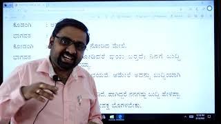 I PUC | Kannada | Boleshankara nataka-11