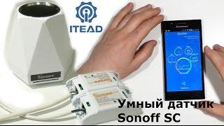 Умный датчик Sonoff SC от ITEAD