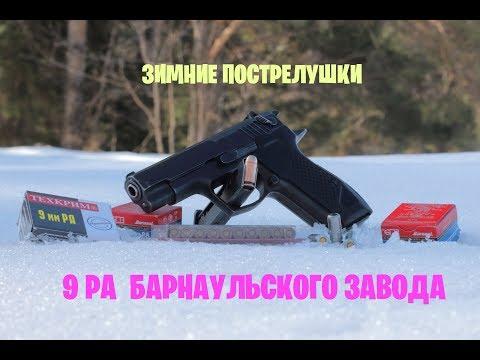 Травматический пистолет HORHE стрельба. #HORHE #ОООП