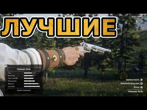 Лучшие пистолеты и револьверы в Rdr 2 Online - обзор оружия