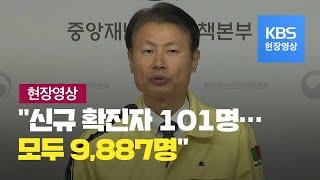 """[중앙재난안전대책본부] """"오늘(1일) 0시 코로나 19…"""