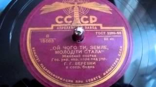 Ой чого ти земле молодіти стала (український народний хор, керівник Григорій Верьовка) - 1950