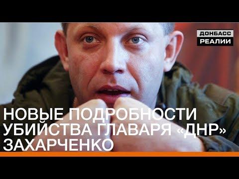 Подрыв главаря «ДНР».