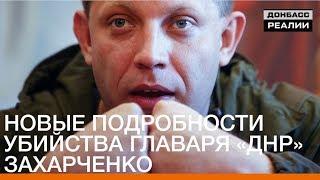Подрыв главаря «ДНР». Как убили Захарченко | Донбасc.Реалии