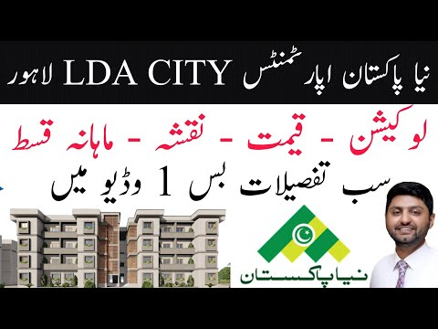 LDA naya Pakistan Apartments project-COMPLETE details in 1 video