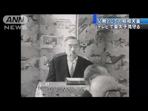 父親としての昭和天皇 テレビで皇太子見守る(14/09/13)