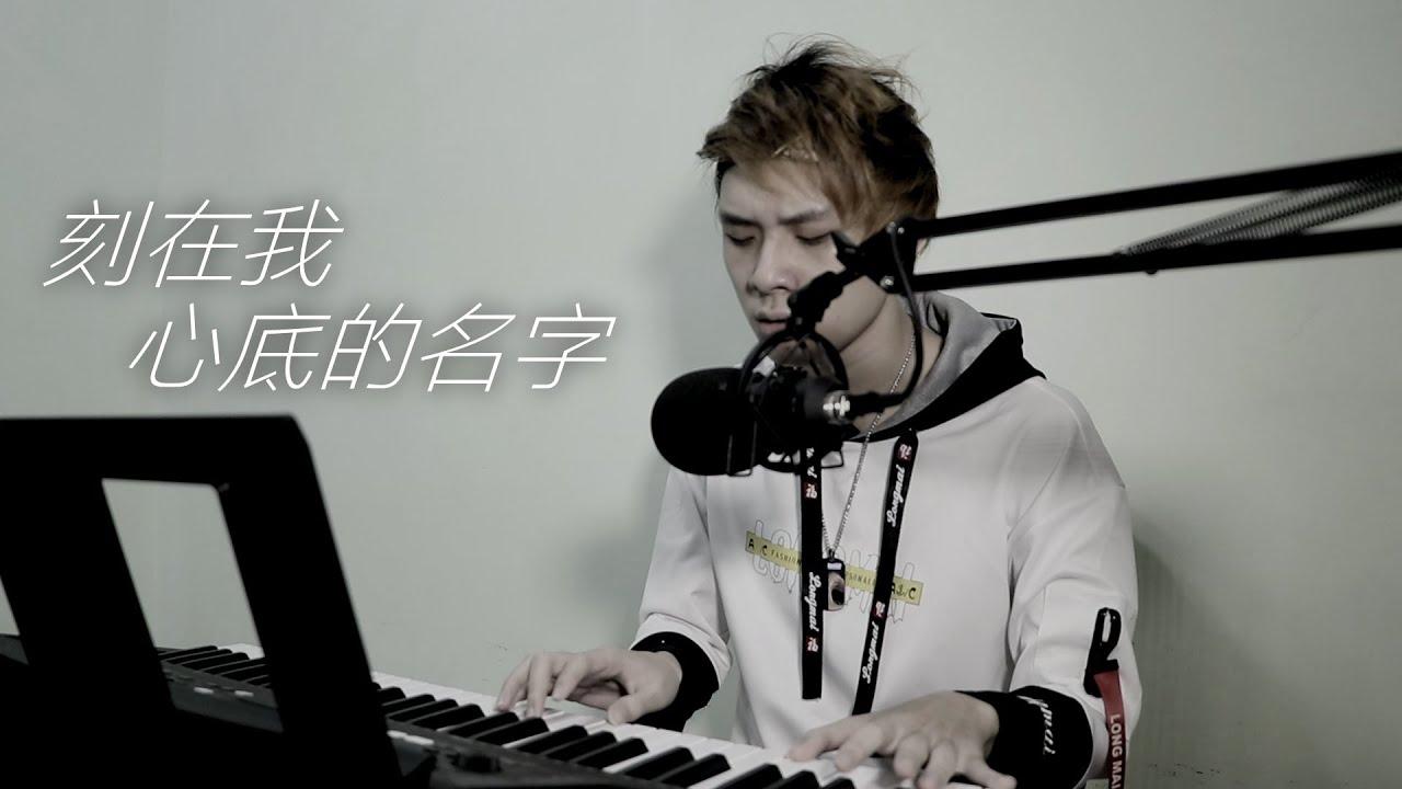 【乱弹乱唱 #3】刻在我心底的名字(钢琴版)