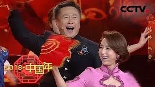 《2018中国年》 20180219 大年初四无限精彩 欢乐小春晚high翻全场   CCTV中文国际