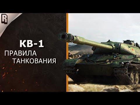 Как хорошо играть на КВ-1 // Правила танкования // WoT Blitz