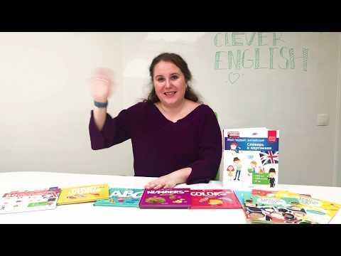 Clever English с Наташей Воробьевой! Обзор книг для изучения английского языка издательства Clever