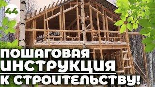 видео Загородное строительство: инструкции, советы, личный опыт