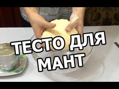 Что можно сделать из теста для мантов рецепт