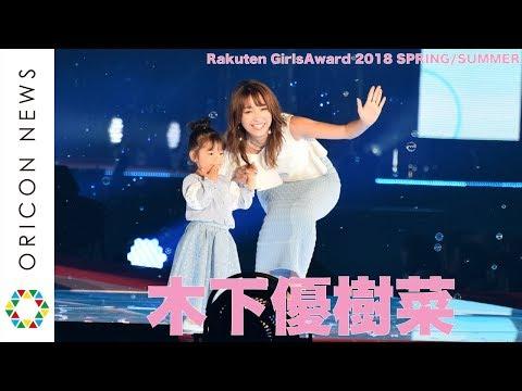 木下優樹菜&茉叶菜ちゃん、母娘ランウェイで投げキッス 【Rakuten GirlsAward 2018 SPRING/SUMMER】