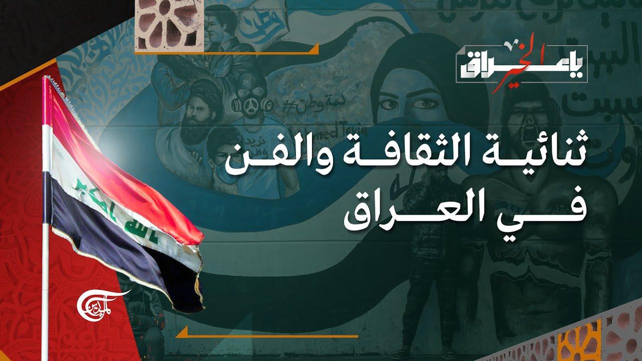 يا عراق الخير | ثنائية الثقافة والفن في العراق | 2021-09-16  - 20:56-2021 / 9 / 16