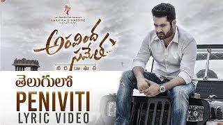 Penimiti Telugu Lyrical Video | Aravindha Sametha | Jr. NTR, Pooja Hegde | Thaman S I AMPM Live