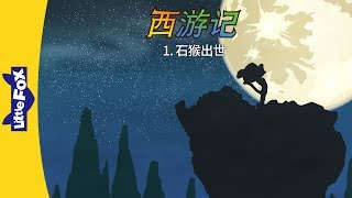 Journey to the West 1: The Monkey was born (西游记 1:石猴出世) | Classics | Chinese | By Little Fox