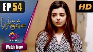 Ishq Ya Rabba - Episode 54 | Aplus Dramas | Bilal Qureshi, Srha Asghar, Fatima | Pakistani Drama