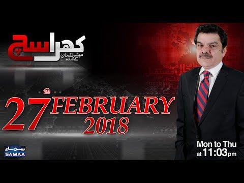 Khara Sach   Mubashir Lucman   SAMAA TV   27 Feb 2018