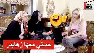 لما حماتك تزورك بالبيت وتطلع عم تحكي عليكي ـ فزلكة عربية