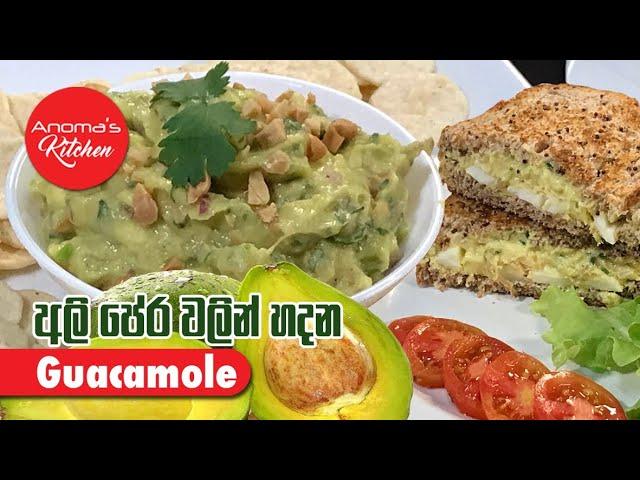 Guacamole - Healthy Sandwich - Episode 782 - Anoma's Kitchen