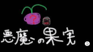 悪魔の果実