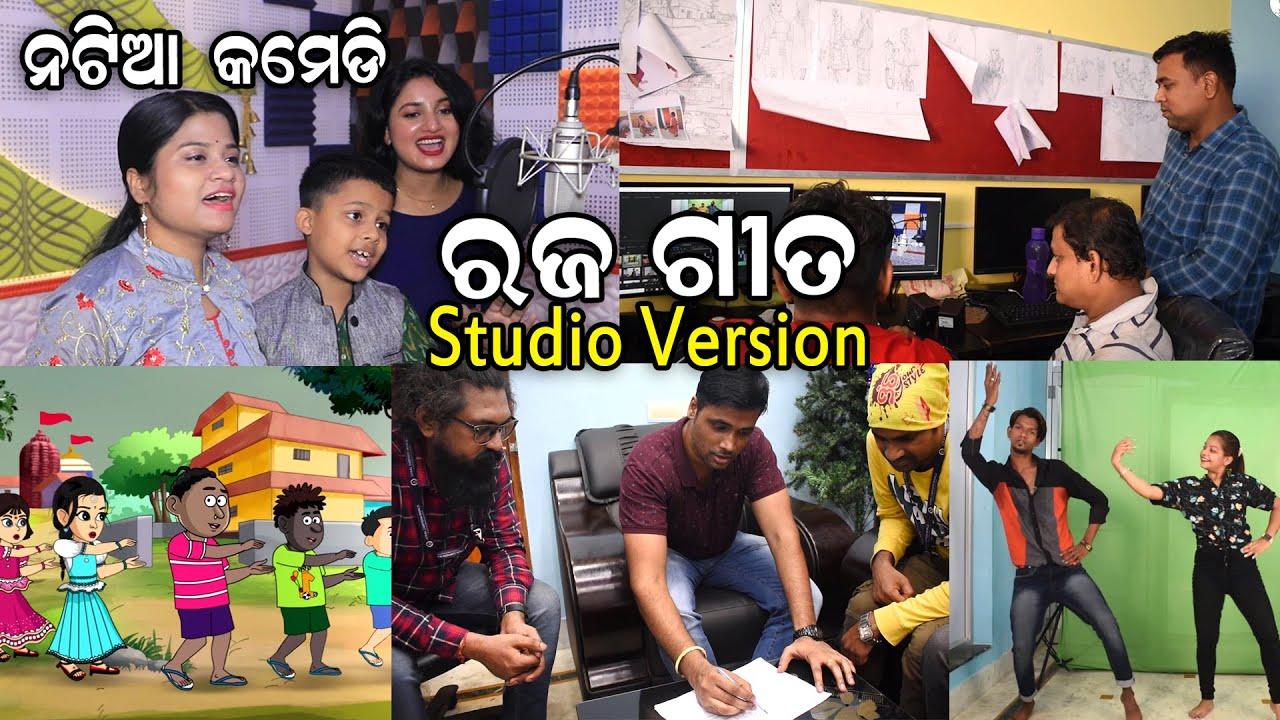 Natia Comedy    Raja Song    Making Version