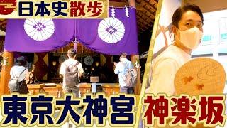 歴史情緒溢れる神楽坂と縁結びの東京大神宮【日本史散歩】