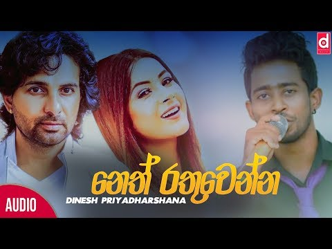 neth-rathuwenna---dinesh-priyadharshana-official-audio-2019-|-sinhala-new-songs-2019-|-sinhala-songs