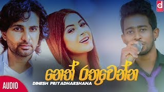 Neth Rathuwenna - Dinesh Priyadharshana Official Audio 2019 | Sinhala New Songs 2019 | Sinhala Songs