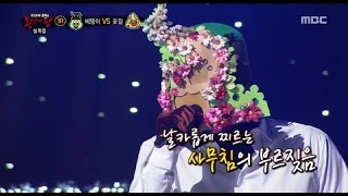 [King of masked singer] 복면가왕 - 'Flower Walk' 3round - Rain and Loneliness 20170129