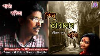 Partha's Recitation | Parthor Kobita | kinu goalar goli | Rabindranath Tagore | Episode 3 - 2017